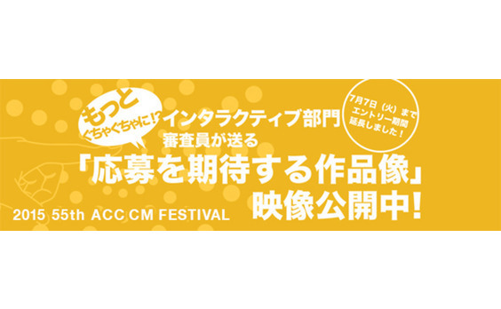 ACC CM FESTIVAL インタラクティブ部門のエントリーは 7月7日まで