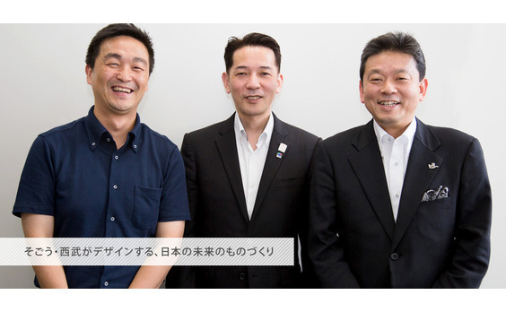 そごう・西武がデザインする、日本の未来のものづくり