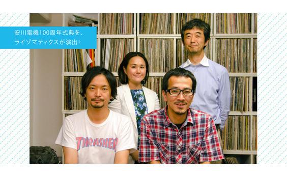 安川電機100周年式典を、ライゾマティクスが演出!