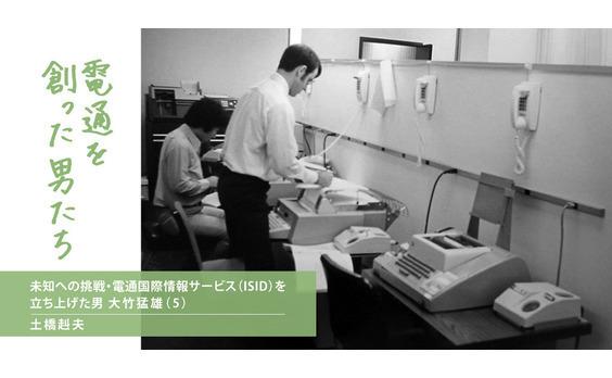 未知への挑戦・電通国際情報サービス(ISID)を立ち上げた男 大竹猛雄(5)