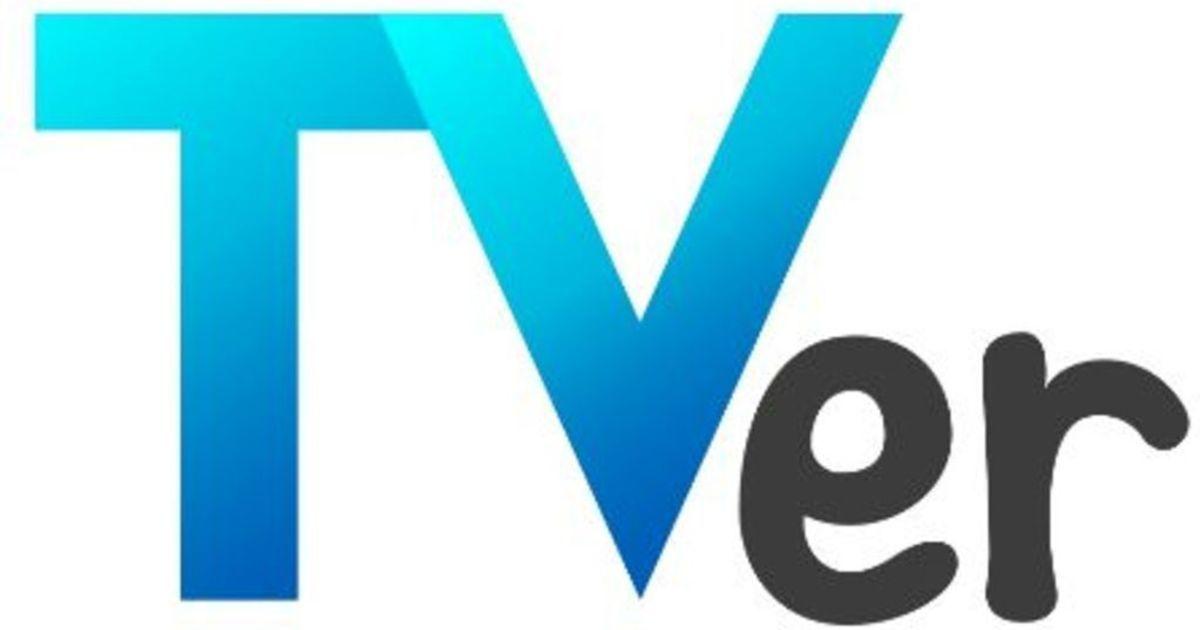 在京民放5社の共同無料見逃し配信「TVer」が10月スタート ...