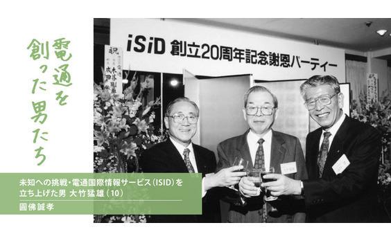 未知への挑戦・電通国際情報サービス(ISID)を立ち上げた男 大竹猛雄(10)