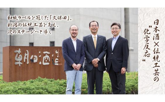 """日本酒×伝統工芸の""""化学反応"""" ~和紙ラベルを冠した「久保田」。新潟の伝統工芸を支え、次のステージへと導く~"""