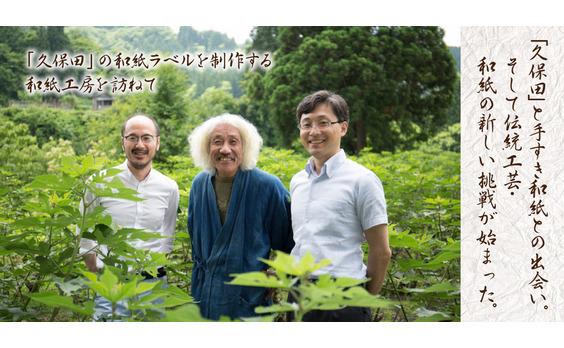 「久保田」と手すき和紙との出会い。 そして伝統工芸・和紙の新しい挑戦が始まった。 ~「久保田」の和紙ラベルを制作する和紙工房を訪ねて~