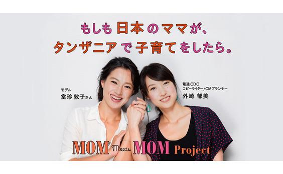 もしも日本のママが、タンザニアで子育てをしたら。