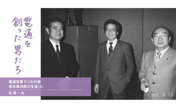 電通営業マンの代表 根本軍四郎の生涯(4)
