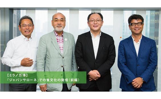 【ミラノ万博】「ジャパンサローネ」での食文化の発信(前編)