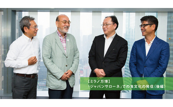 【ミラノ万博】「ジャパンサローネ」での  食文化の発信(後編)