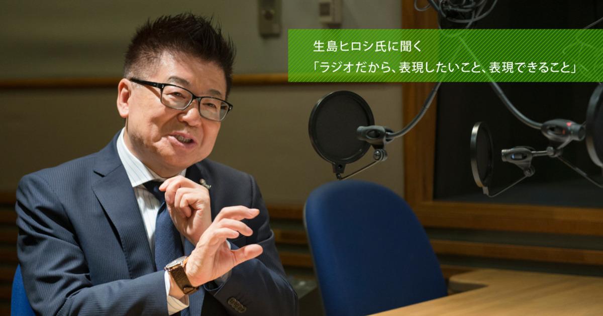 ラジオ 生島 ヒロシ