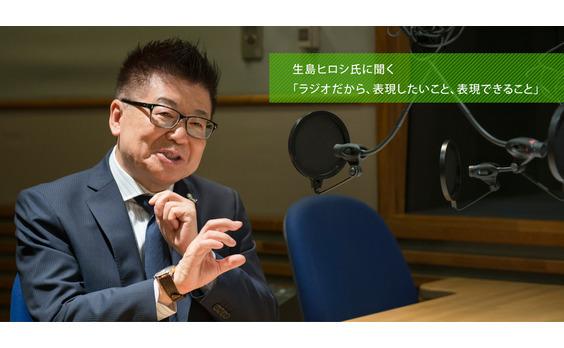 生島ヒロシ氏に聞く 「ラジオだから、表現したいこと、 表現できること」