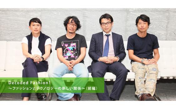 Decoded Fashion!~ファッションとテクノロジーの新しい関係~(前編)
