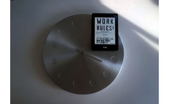 Google人事部門トップが書いた『WORK RULES!』
