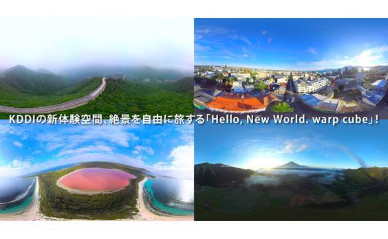 KDDIの新体験空間、絶景を自由に旅する「Hello, New World. warp cube」!