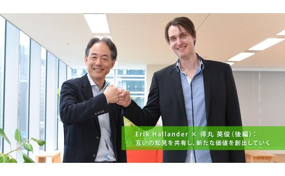 Erik Hallander × 得丸 英俊(後編): 互いの知見を共有し、新たな価値を 創出していく
