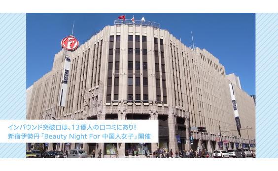 インバウンド突破口は、13億人の口コミにあり!   新宿伊勢丹「Beauty Night For 中国人女子」開催