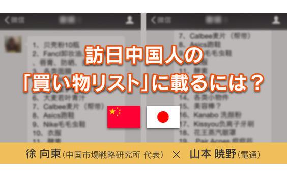 訪日中国人の「買い物リスト」に載るには?