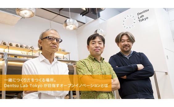 一緒につくり方をつくる場所。 Dentsu Lab Tokyoが目指すオープンイノベーションとは