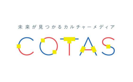 電通、オープンイノベーション情報サイト「COTAS」を電通総研のオウンドメディアへ