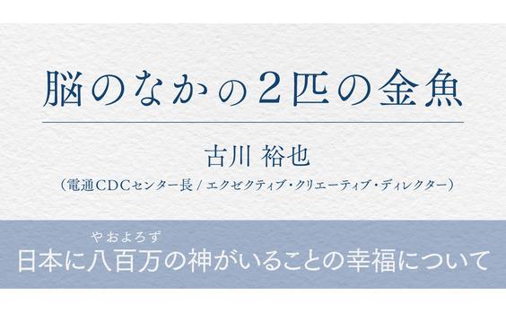 日本に八百万(やおよろず)の神がいることの幸福について