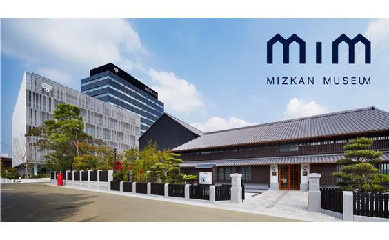 ミツカンミュージアム(MIM)がオープン! 創業200年以上にわたる変革と挑戦の歴史を、ミュージアムで伝える。