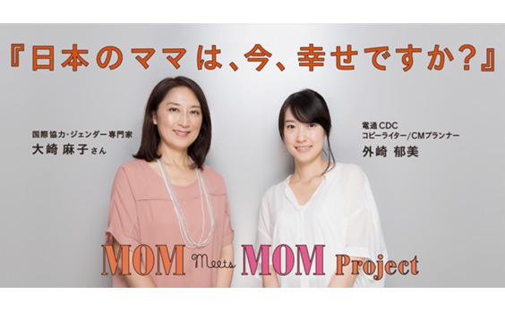 日本のママは、今、幸せですか?