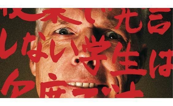 新聞大会×商店街ポスター展【前編】