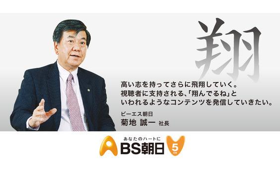 民放5局社長に聞く BS16年目の展望  第2回〜BS朝日・菊地誠一社長~