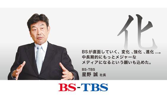 民放5局社長に聞く BS16年目の展望  第3回〜BS-TBS・星野誠社長~