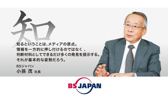 民放5局社長に聞く BS16年目の展望  第4回〜BSジャパン・小孫茂社長~