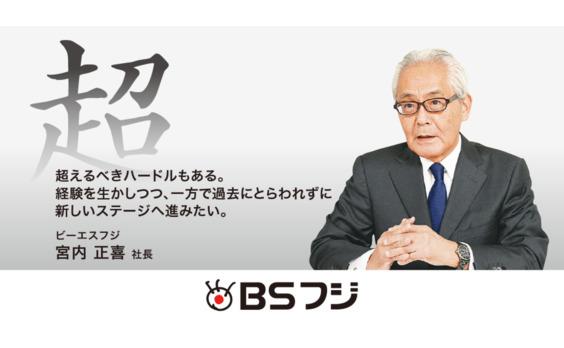 民放5局社長に聞く BS16年目の展望  第5回〜BSフジ・宮内正喜社長~
