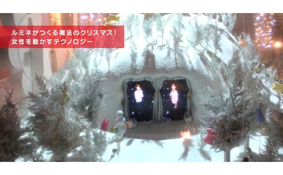 ルミネがつくる魔法のクリスマス! 女性を動かすテクノロジー