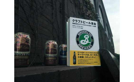 広告、逆にいらなくないですか? クラフトビール革命に学ぶ、劇場型エクスペリエンスマーケティング