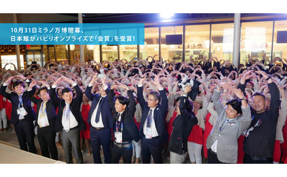 10月31日ミラノ万博閉幕、日本館がパビリオンプライズで「金賞」を受賞!