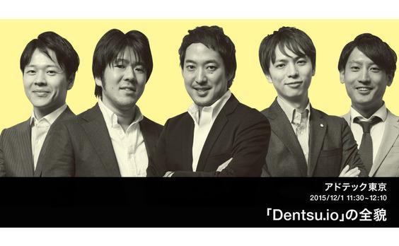 アドテック東京に登場 dentsu.io が描く次世代のデータマーケティング