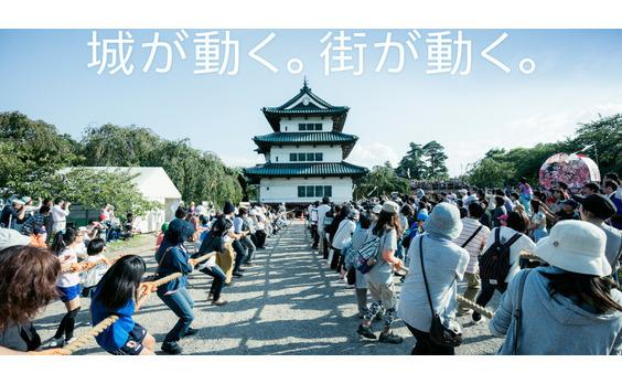 城が動く。街が動く。 〜弘前城の修復工事を観光資源化する。市長が語る、弘前市の挑戦〜