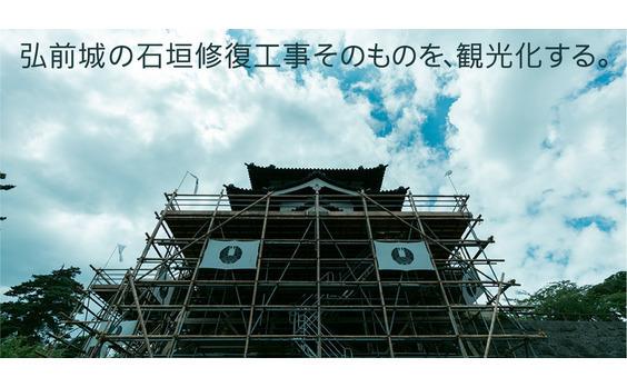 弘前城の石垣修復工事そのものを、観光化する。 〜公開型工事。工事をいかに魅力的に見せるか。弘前市の挑戦〜