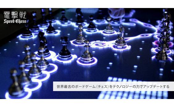 世界最古のボードゲーム(チェス)をテクノロジーの力でアップデートする