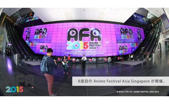 8度目のAnime Festival Asia Singapore が開催。