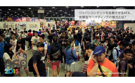 ジャパンコンテンツを拡散させるAFA。 体験型マーケティングの魅力とは?