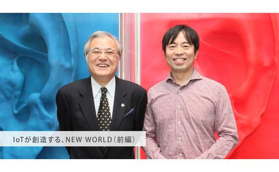 IoTが創造する、NEW WORLD(前編)