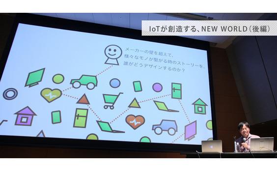 IoTが創造する、NEW WORLD(後編)