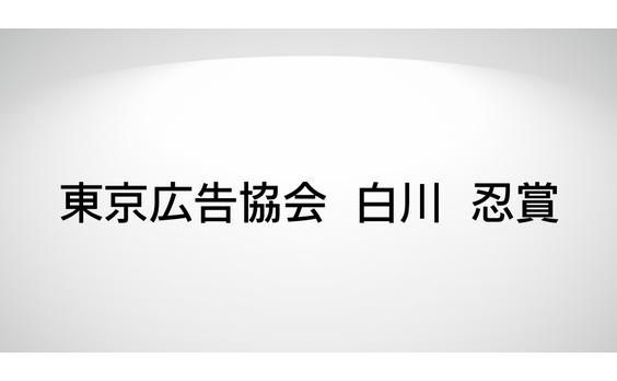 第35回「東京広告協会白川忍賞」決まる