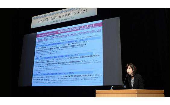 「女性活躍と企業の経営戦略」 ~女性活躍推進法本格施行に向けて~シンポジウム開催