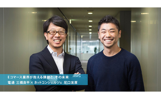 Eコマース業界が抱える課題と、その未来|ECキュレーションメディアの仕掛け人 尼口友厚氏インタビュー