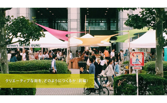 クリエーティブな街を、どのようにつくるか:黒﨑輝男(前編)