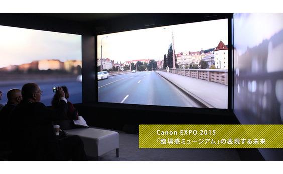 Canon EXPO 2015  「臨場感ミュージアム」の表現する未来