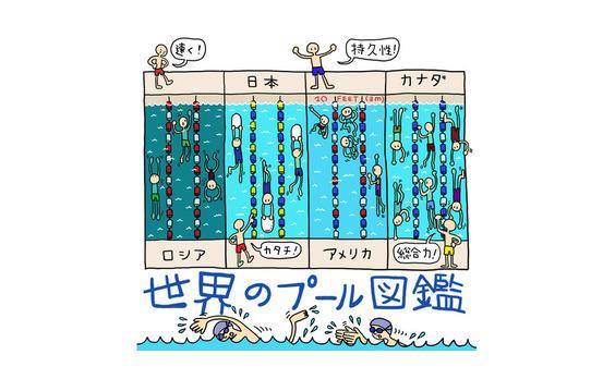 日本の水泳教室は、 タイムよりカタチだった。