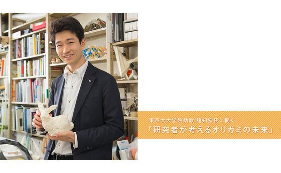 東京大大学院助教 舘知宏氏に聞く 「研究者が考えるオリガミの未来」