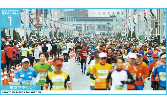 マラソンの「将来像と可能性」