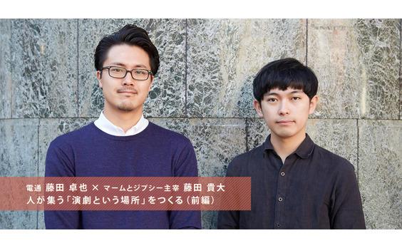 人が集う「演劇という場所」をつくる:藤田貴大(前編)